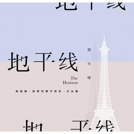 地平線(電視劇《如若巴黎不快樂》片頭曲) 專輯封面