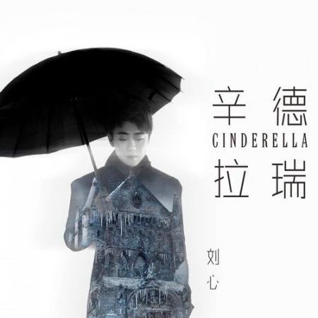辛德瑞拉 專輯封面