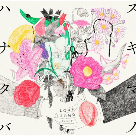 Sukima No Hanataba Love Song Selection 專輯封面