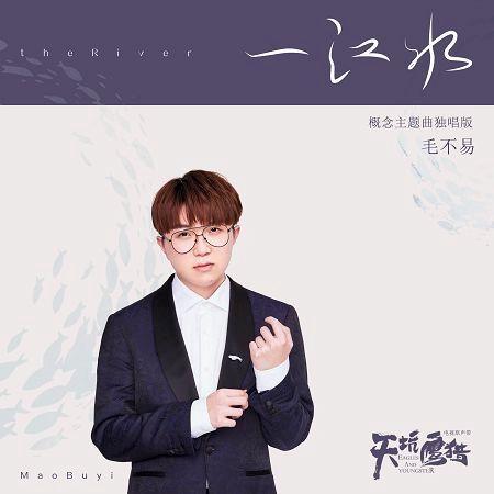 一江水 (電視劇《天坑鷹獵》概念主題曲獨唱版) 專輯封面
