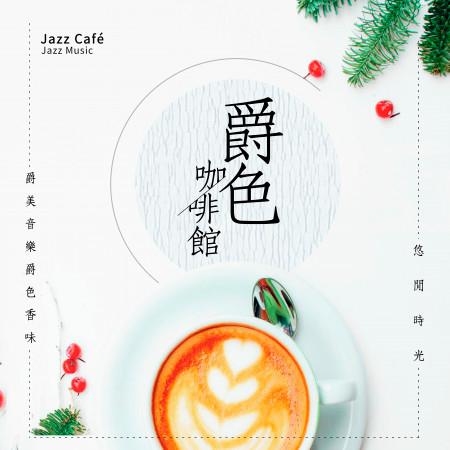 爵色咖啡館 專輯封面