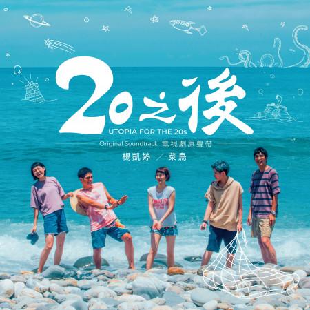 《20之後》電視劇原聲帶 專輯封面
