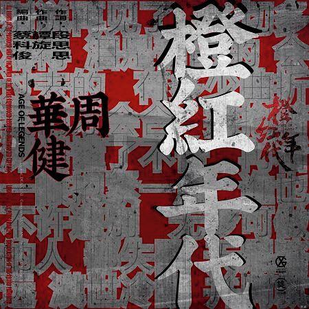 橙紅年代(電視劇《橙紅年代》同名歌曲) 專輯封面