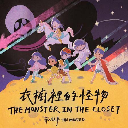 衣櫥裡的怪物 專輯封面