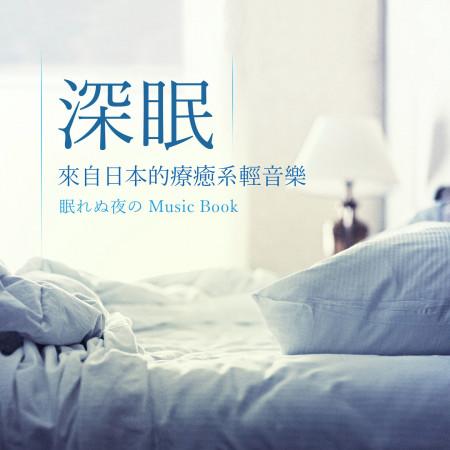 深眠‧來自日本的療癒系輕音樂 專輯封面