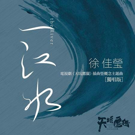 一江水 (電視劇《天坑鷹獵》插曲暨概念主題曲) [獨唱版] 專輯封面