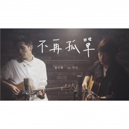 不再孤單 (Acoustic ver.) 專輯封面