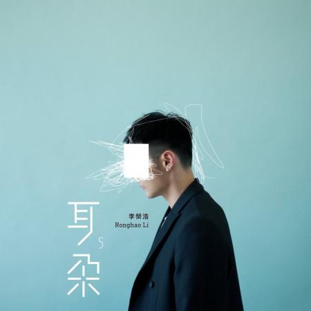 耳朵 專輯封面