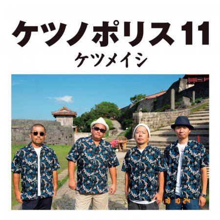 KETSUNOPOLIS 11 專輯封面