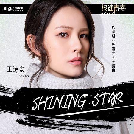 Shining Star (電視劇《極速青春》插曲) 專輯封面