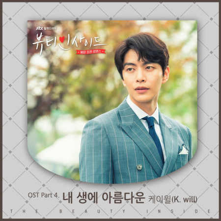 Beautiful Moment (JTBC全新月火劇《The Beauty Inside 愛上變身情人》OST Part. 4) 專輯封面