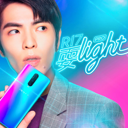 耍light (OPPO R17廣告歌曲) 專輯封面