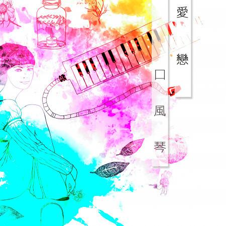 愛戀口風琴 專輯封面