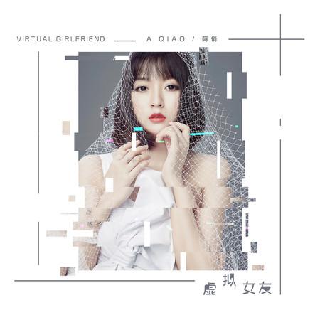 虛擬女友 專輯封面