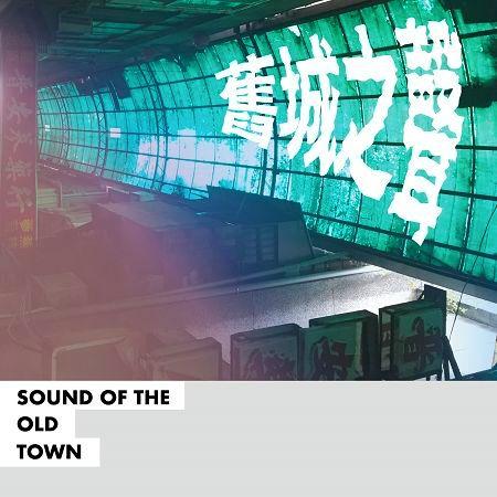 舊城之聲 專輯封面