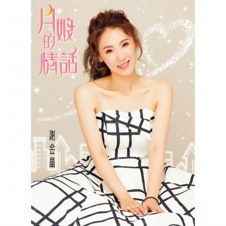 月娘的情話 專輯封面