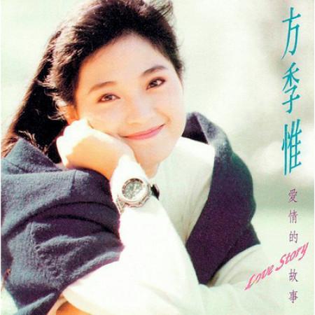 愛情的故事 專輯封面
