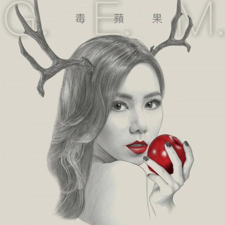 毒蘋果 專輯封面