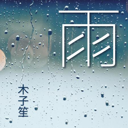 雨 專輯封面