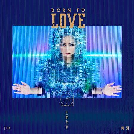 生而為愛 專輯封面