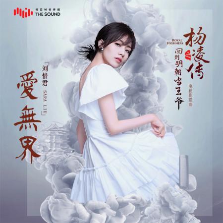 愛無界 (電視劇《回到明朝當王爺之楊凌傳》插曲) 專輯封面