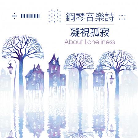 鋼琴音樂詩:凝視孤寂 專輯封面
