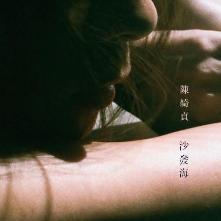沙發海 專輯封面