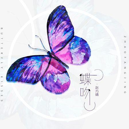 蝶吻 專輯封面
