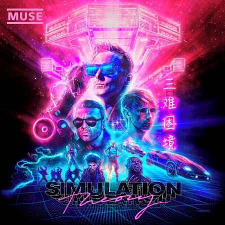 Simulation Theory (Super Deluxe) 專輯封面