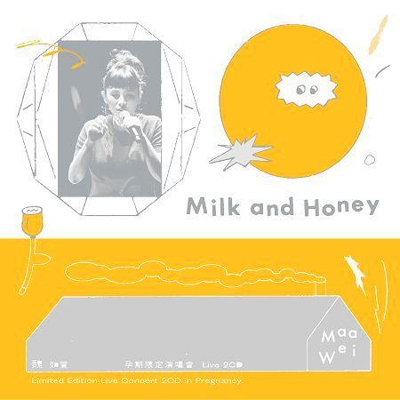 maa wei 《 milk and honey 》孕期限定演唱會 Live 2CD 專輯封面