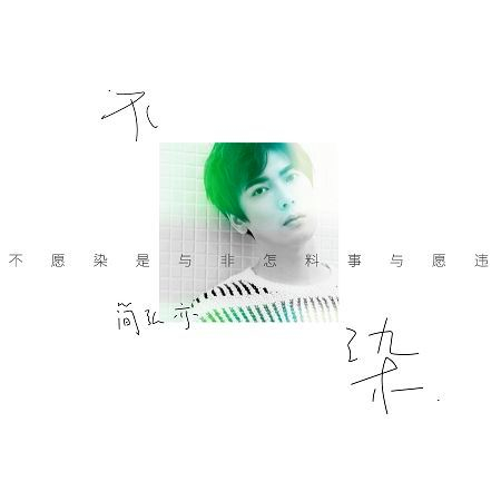 不染 專輯封面