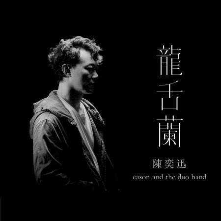 龍舌蘭 專輯封面