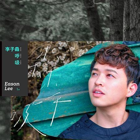 森呼吸 專輯封面