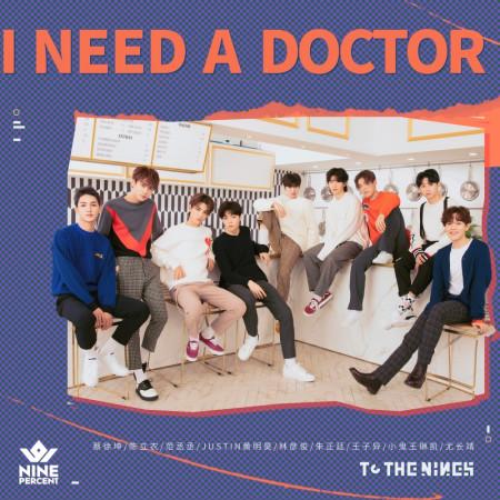 I Need A Doctor 專輯封面