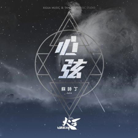 心弦-電視劇《火王之破曉之戰》片尾曲 專輯封面