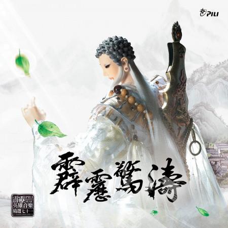 霹靂驚濤劇集原聲帶貳-精選71 專輯封面