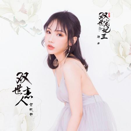 雙世戀人(網路劇《雙世寵妃2》插曲) 專輯封面