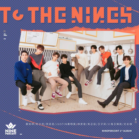 TO THE NINES 專輯封面