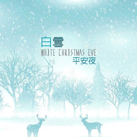 白雪平安夜 專輯封面