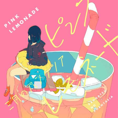 Pink Lemonade 專輯封面