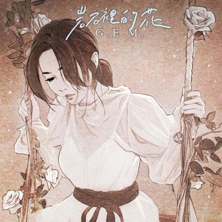 岩石裡的花 專輯封面