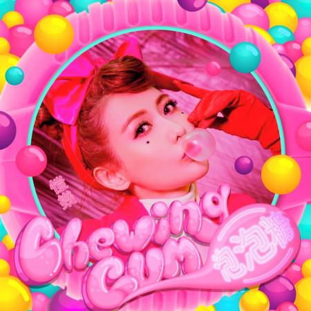泡泡糖 專輯封面