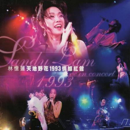 天地野花1993情憾紅館 (Live) 專輯封面