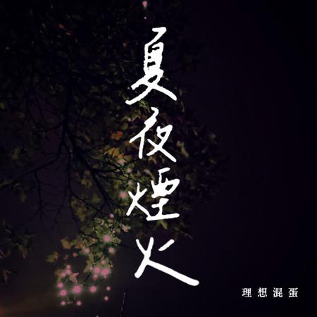 夏夜煙火 專輯封面