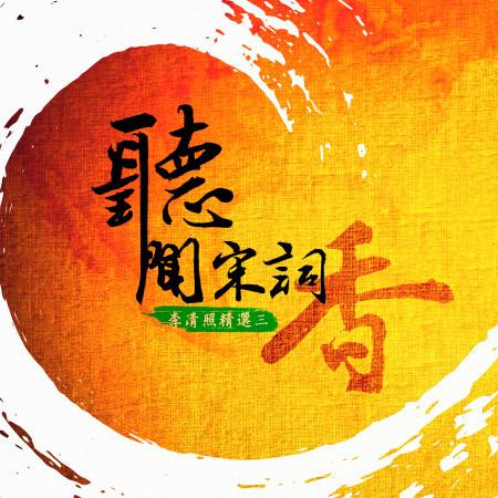 聽聞宋詞香 李清照之三 專輯封面