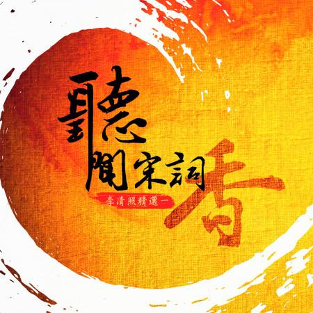 聽聞宋詞香 李清照之一 專輯封面