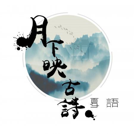 月下映古詩 演奏伴奏 專輯封面
