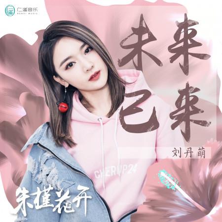 未來已來-電視劇《朱槿花開》片頭曲 專輯封面