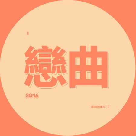 戀曲2016 專輯封面