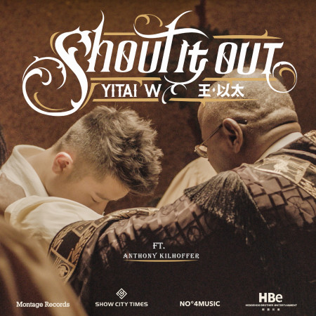 Shout it out 專輯封面